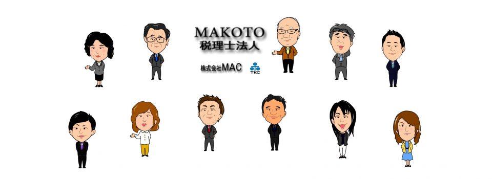 MAKOTO税理士法人は社会のためになる仕事を目指します。